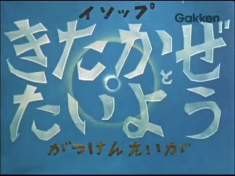 Kitakaze to Taiyou