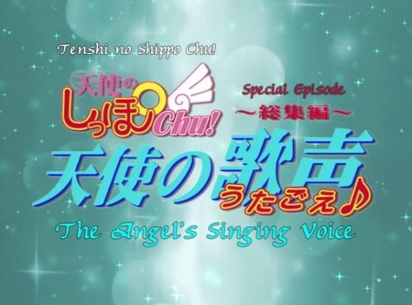 Tenshi no Shippo Chu!: Tenshi no Utagoe