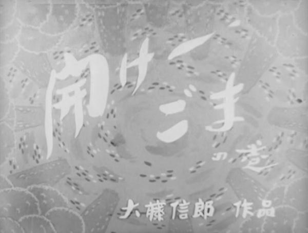 Dangobei Torimonochou: Hirake - Goma no Maki