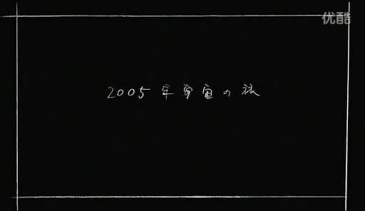 2005-nen Uchuu no Tabi