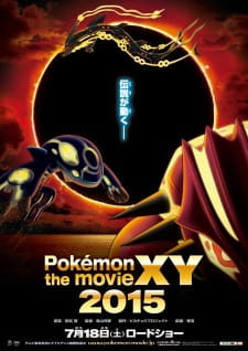 Pokemon Movie 18 Ring No Choumajin Hoopa