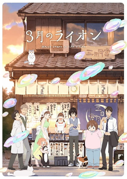 3-gatsu no Lion 2nd Season
