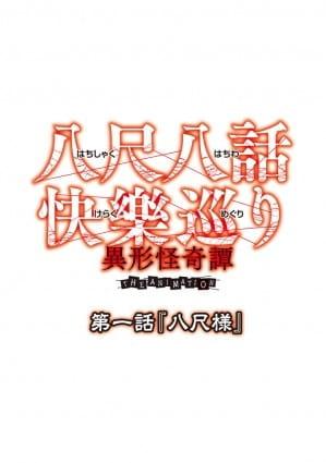 8-shaku 8-wa Kerakumeguri: Igyou Kaikitan The Animation
