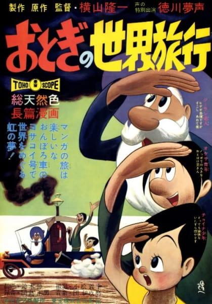 Otogi no Sekai Ryokou