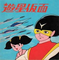Yuusei Kamen