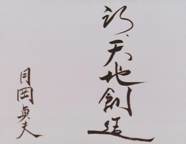 Shin Tenchi Souzou
