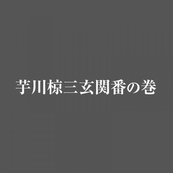 Imokawa Mukuzo: Chuugaeri no Maki