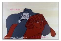 Sekai no Ouja: King Kong Taikai