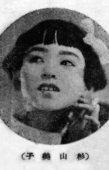 Yoshiko Sugiyama